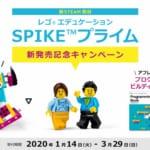 「SPIKEプライム」レゴで楽しく学ぶSTEAM学習
