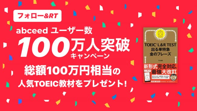 Twitterで応募「総額100万円!TOEIC教材あげちゃうキャンペーン」英語を学もう!