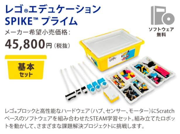 レゴエデュケーションSPIKEプライムセット