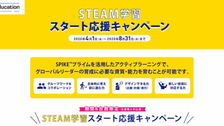 STEAM学習の「レゴ® エデュケーションSPIKEプライム」教育現場向けスタート応援キャンペーン実施