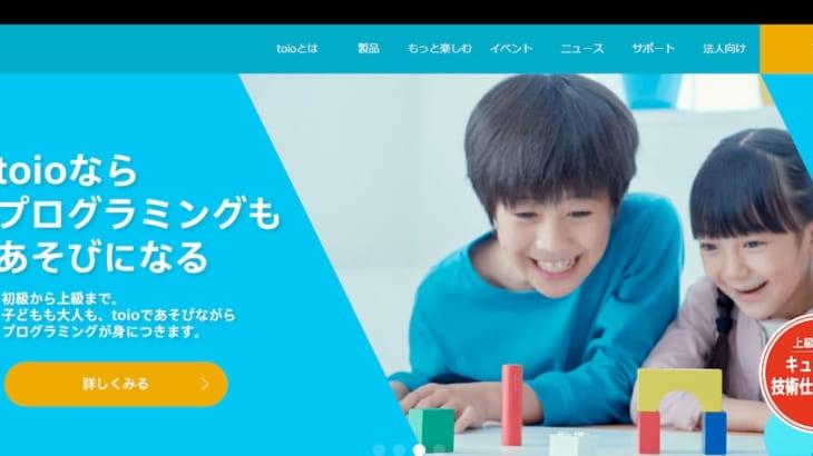 楽しくプログラミングを学べるロボットトイ「toio(トイオ)」子どもの創意工夫をひきだす遊びと学びのロボットプログラミング!